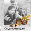 Солдатские вдовы - святые матери России.jpg